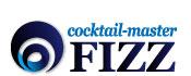 バーテンダーとバー開業の教材なら「カクテルマスターFIZZ」