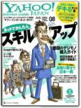 ヤフー・インターネット・ガイド・8月号