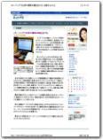 日本経済新聞「ネットナビ」