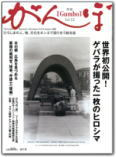 季刊誌「がんぼ」連載