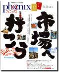 中国新聞情報誌「フェニックス」