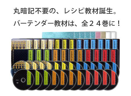 丸暗記不要のカクテルレシピ教材誕生。バーテンダー教材は、全24巻に。