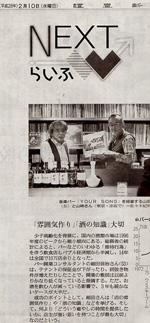読売新聞「NEXTらいふ」2016年2月10日の紙面